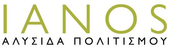ΑΚΡΟΑΣΕΙΣ στο café του ΙΑΝΟΥ, IANOS, BOOKSTORE, MUSIC, GIANNIS KOTSIRAS, AKROASEIS, Νίκος Μουρατίδης, Όλγα Λασκαράτου, cd Κοίτα γύρω, nikosonline.gr