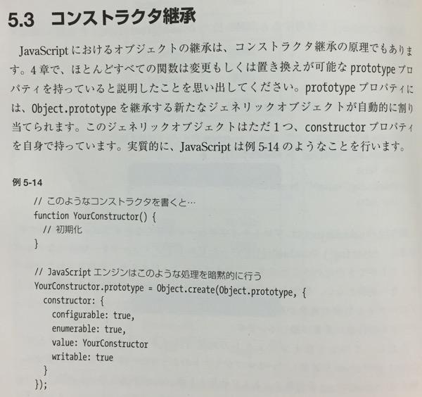 [ヅ] オブジェクト指向 JavaScript の原則 (2015-04-16)
