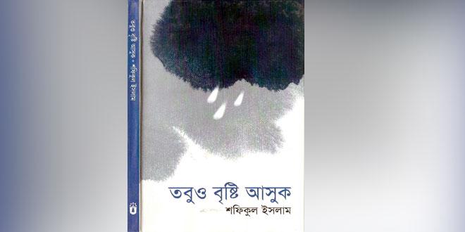 Bengali Book Review