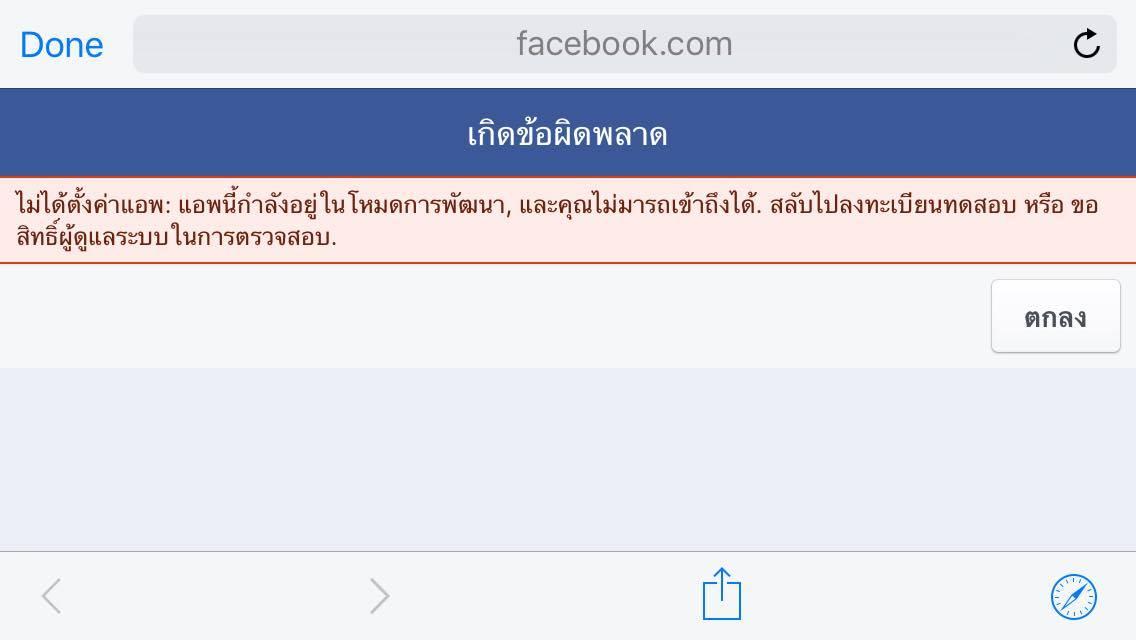 facebook api error อยู่ในโหมดการพัฒนา