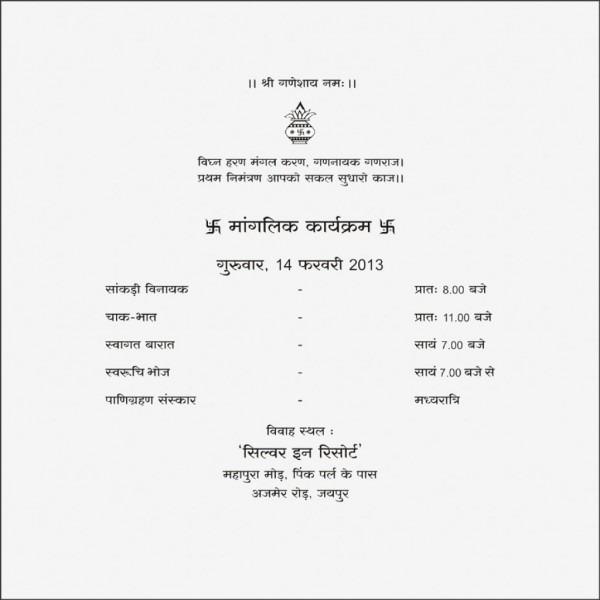 wedding invitation wording in hindi font