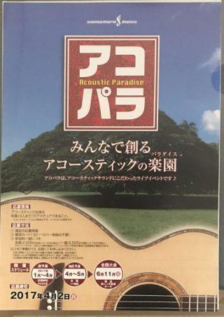4月2日(日)エミフル松前にて演奏します