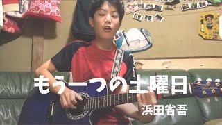 中学2年生(14歳)「浜田省吾/もう一つの土曜日」