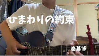 中学3年生(15歳)ひまわりの約束 秦基博