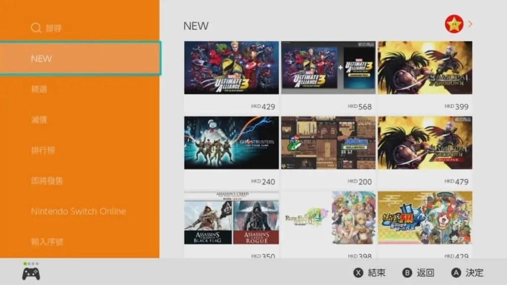 La eShop oficial de Nintendo Switch ya está disponible en Hong Kong y Corea del Sur y el mando oficial de NES para Switch también está ...
