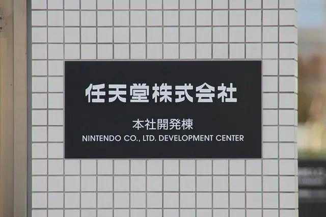 nintendo-kyoto-building-3