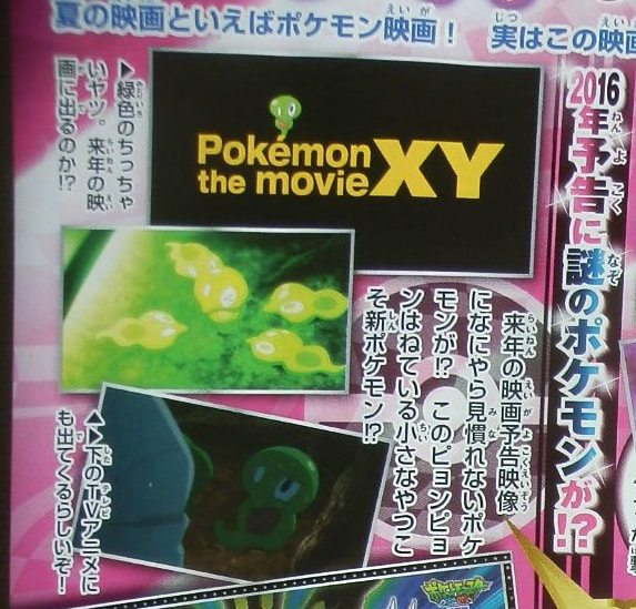 corocoro-mystery-pokemon