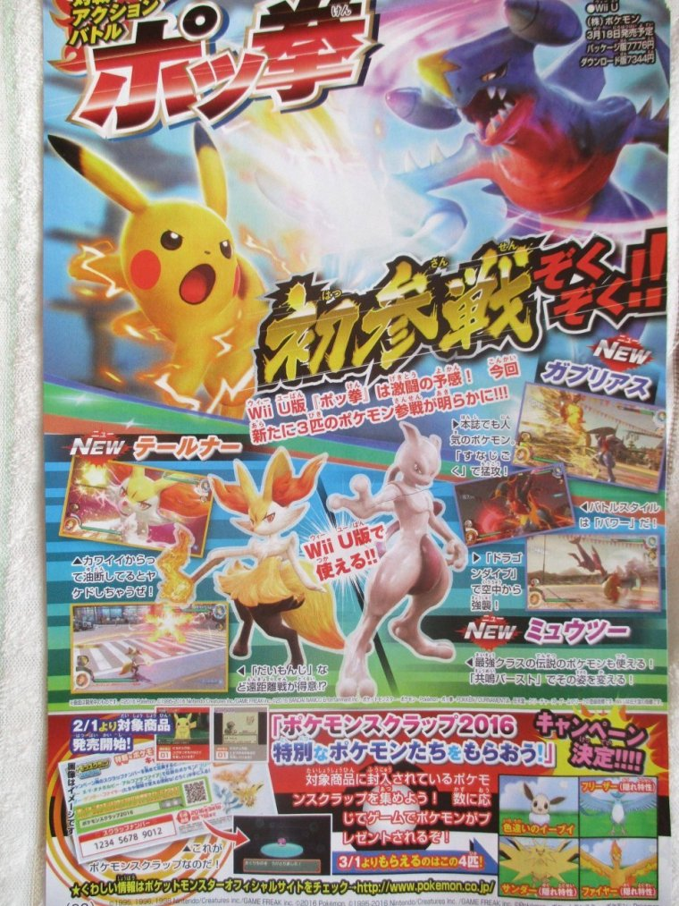 corocoro-comic-pokken-tournament