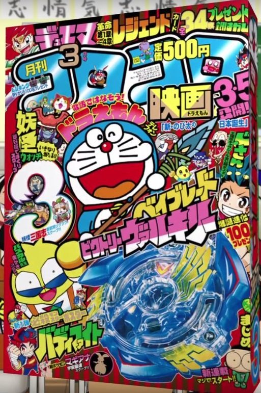 corocoro-comic-cover