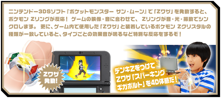 z-ring-pokemon-sun-moon