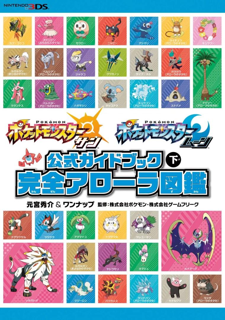 pokemon-sun-moon-pokedex-book-image