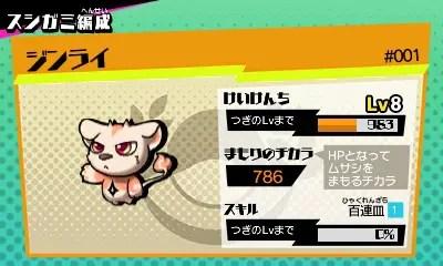 sushi-striker-the-way-of-the-sushido-screenshot-9