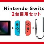 Nintendo Switch Second Set