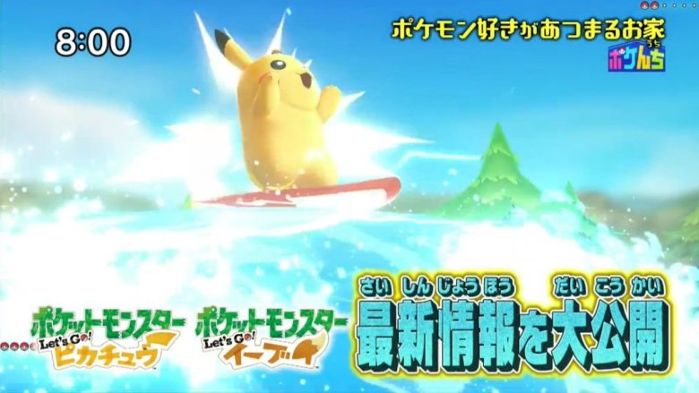 Surfing Pikachu Pokémon Let's GO Screenshot
