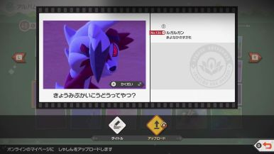 New Pokémon Snap (12)