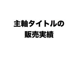 2010年1月29日(金)第3四半期決算説明会 任天堂株式会社 社長 岩田聡 講演内容全文
