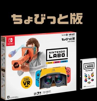 ちょびっと版 VR Kit(ブイアール キット)