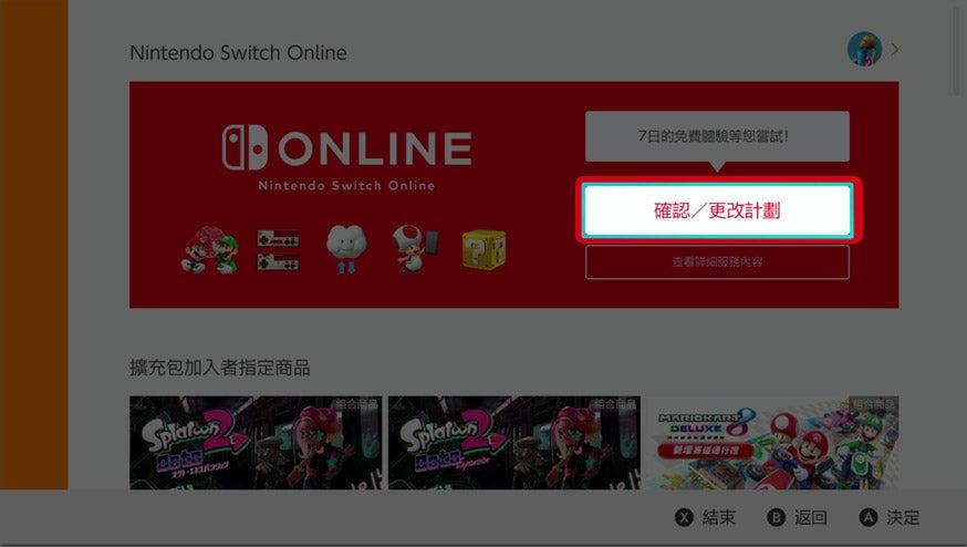 Nintendo Switch Online | Nintendo Switch | 任天堂(香港)有限公司網站