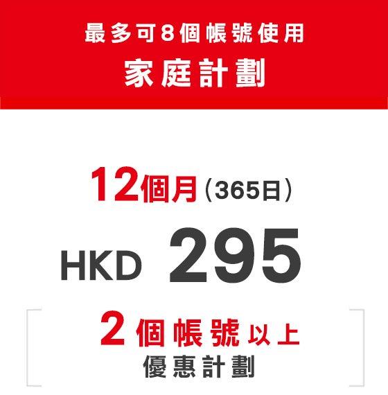 服務計劃 | Nintendo Switch Online | Nintendo Switch | 任天堂(香港)有限公司網站