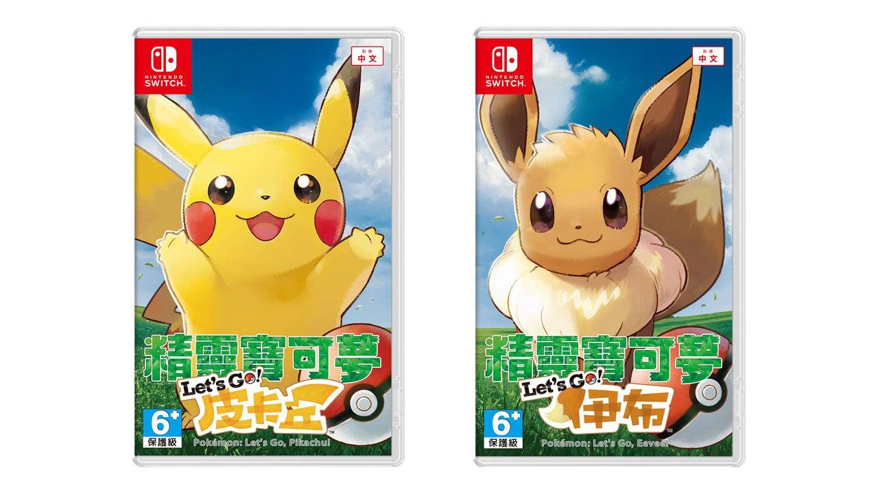 精靈寶可夢 Let's Go!皮卡丘/Let's Go!伊布 | Nintendo Switch | 任天堂香港