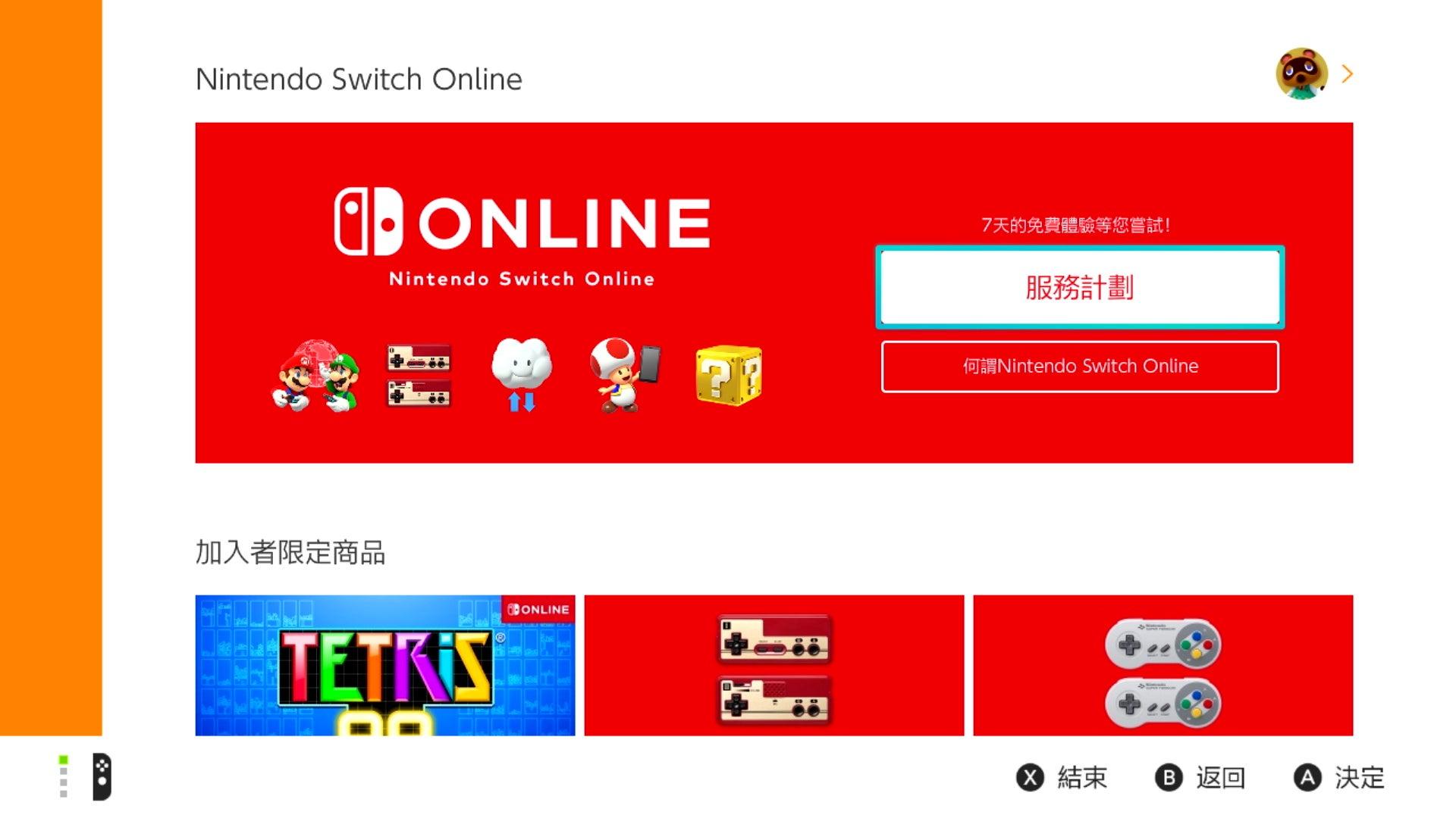 計劃等的變更或停止使用|Nintendo Switch Online支援|Nintendo