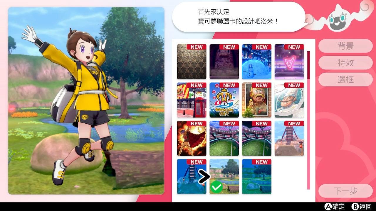 《寶可夢 劍/盾 擴充票》最新資訊! | 任天堂(香港)有限公司網站
