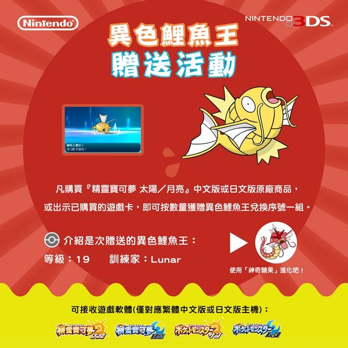 異色鯉魚王贈送活動店舖一覽|任天堂官方網站(臺灣)