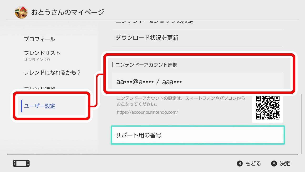 請確認和Nintendo Switch連動的Nintendo Account | 任天堂官方網站(臺灣)