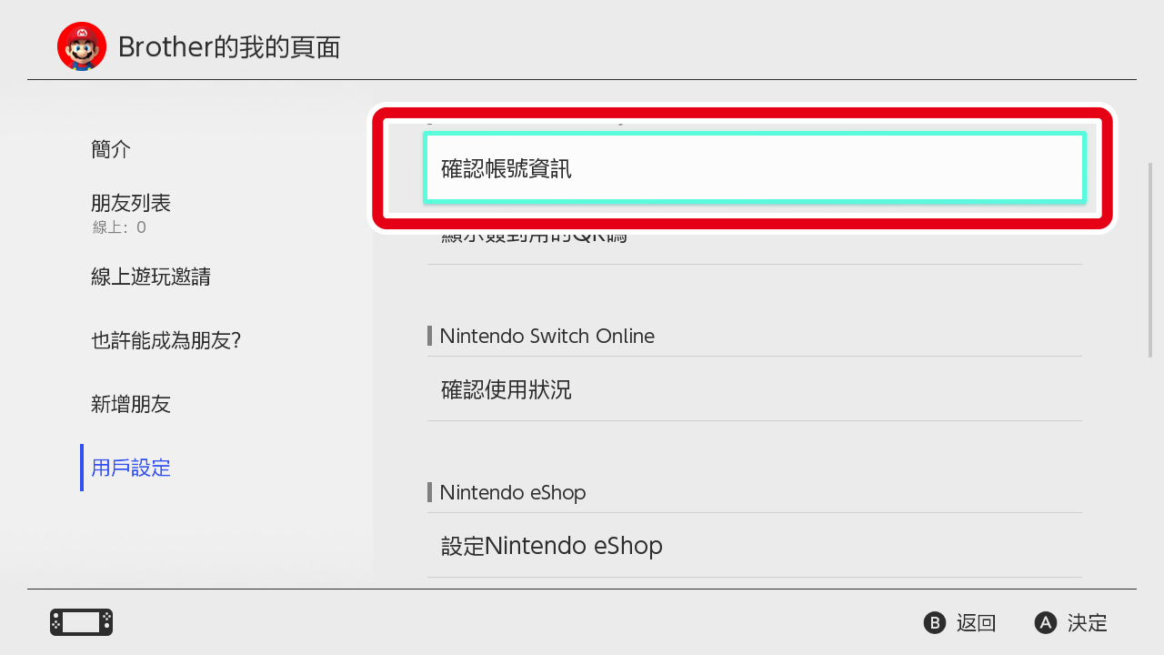 和Nintendo Account連動|Nintendo Switch支援資訊|Nintendo