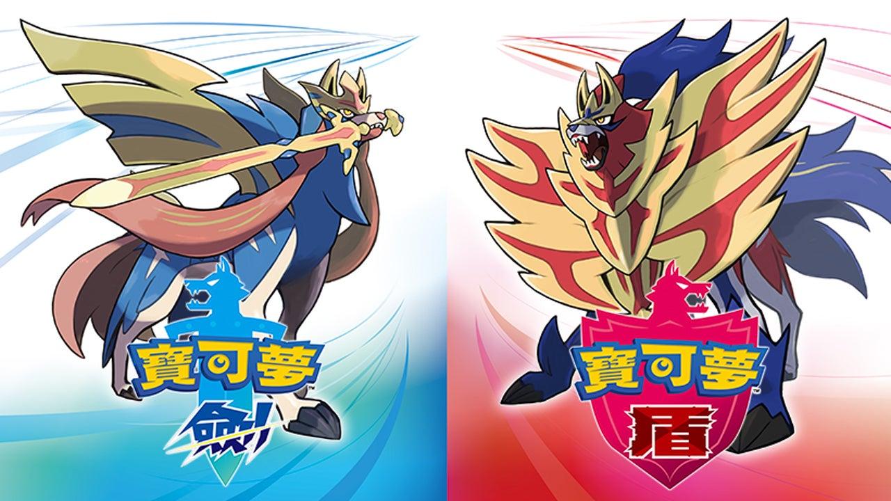 『寶可夢 劍/盾』8月12日起接受預訂 | 任天堂官方網站(臺灣)