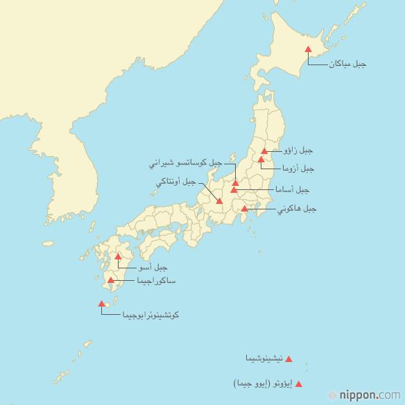 براكين اليابان التي لا تهدأ Nipponcom