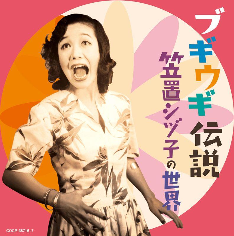 大眾音樂的「戰後」始於何時? | Nippon.com