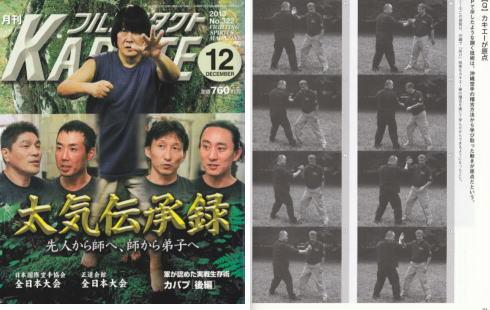 護身術カパプ防衛館月刊フルコンタクト空手2013年12月号
