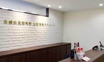 【平石クリニック提携医院】  【神奈川でNIPTなら】 新横浜美容外科 血管外科クリニック