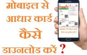 How to Download Aadhar Card on Mobile - Nirajforhelp