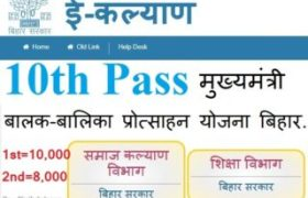 10th Pass Mukhyamantri Balak-Balika Protsahan Yojana Bihar Apply Steb by Step