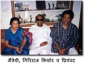 मैत्रेयी पुष्पा, गिरिराज किशोर, प्रियंवद