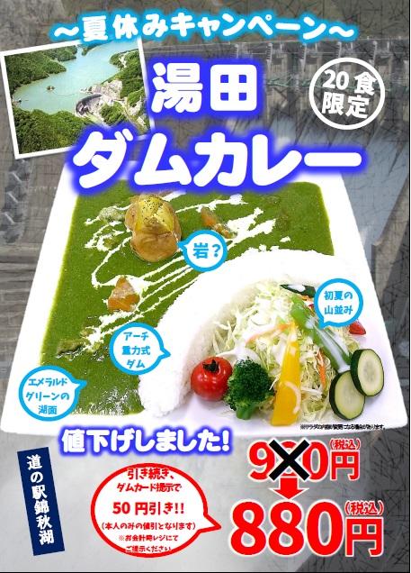 湯田ダムカレー夏休みキャンペーン