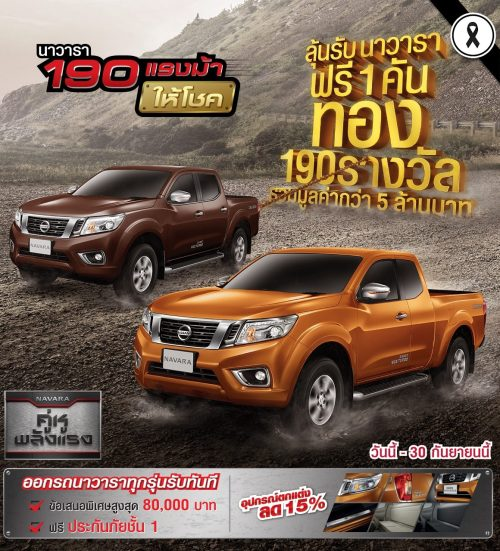 small resolution of nissan navara 2009 owners manual