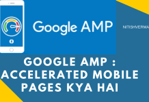 Google AMP Accelerated Mobile Pages Kya Hai
