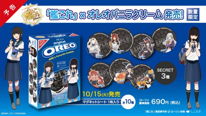 Kantai Collection OREO Collaboration Twitter Ad by convenience store Lawson