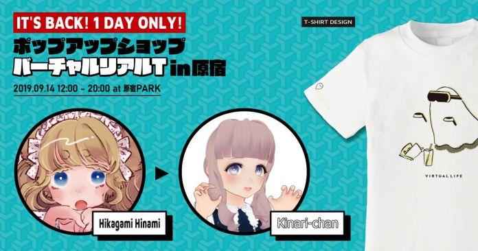 Hikagami Hinami moucou VIRTUAL REALI-T vol2 Plaque