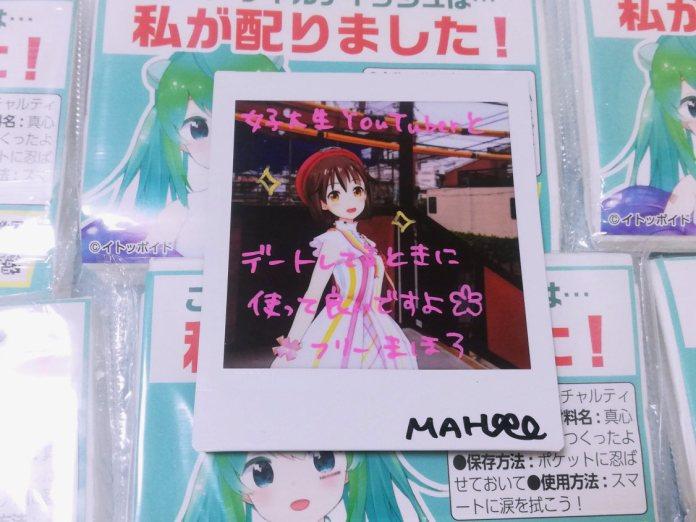 Polaroid picture of Nijino Mahoro
