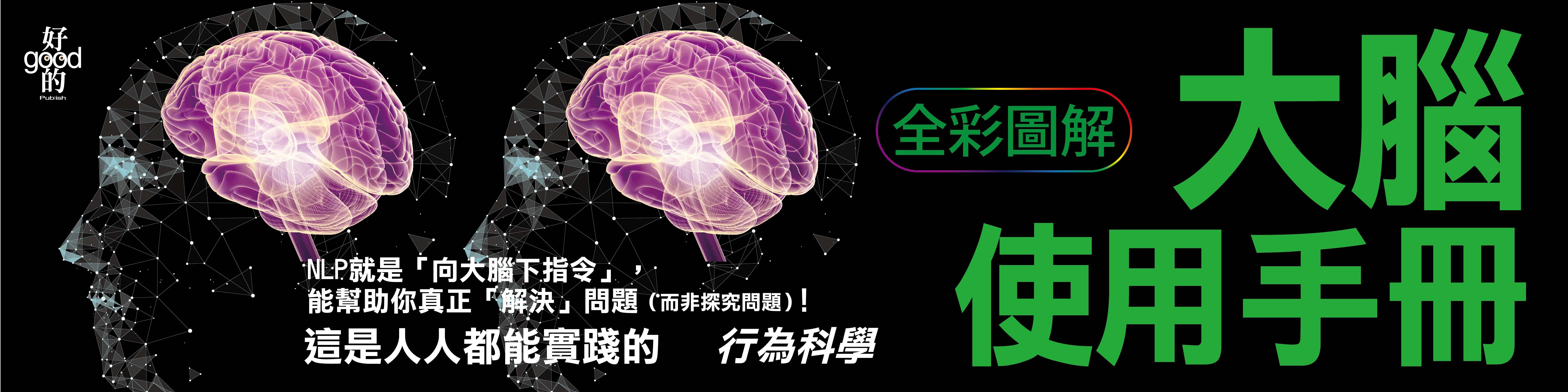 贈書《大腦使用手冊》抽獎活動|書籍|妞活動專區|niusnews妞新聞