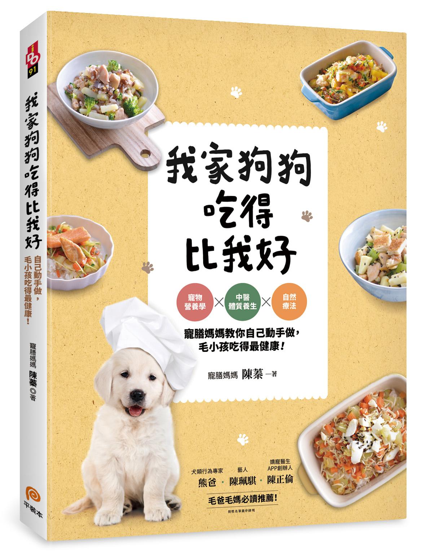 贈獎《我家狗狗吃得比我好》抽獎活動|書籍|妞活動專區|niusnews妞新聞
