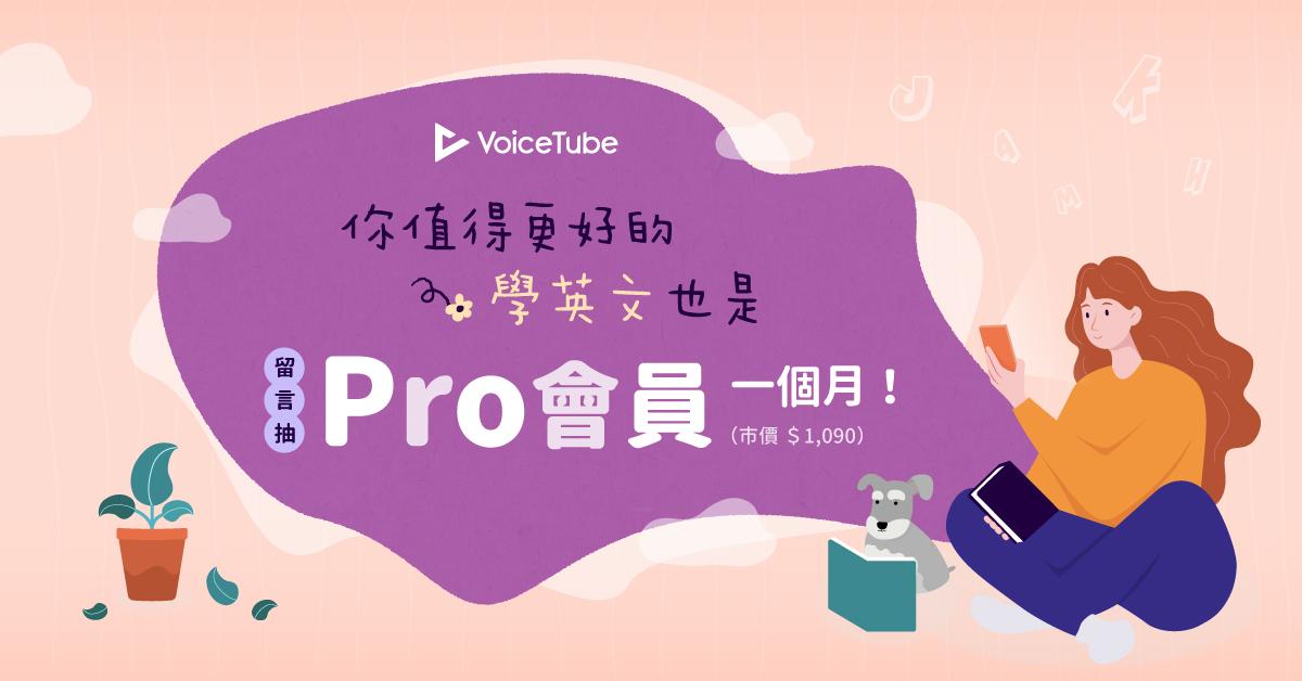 贈獎《VoiceTube Pro 會員一個月》抽獎活動|生活|妞活動專區|niusnews妞新聞