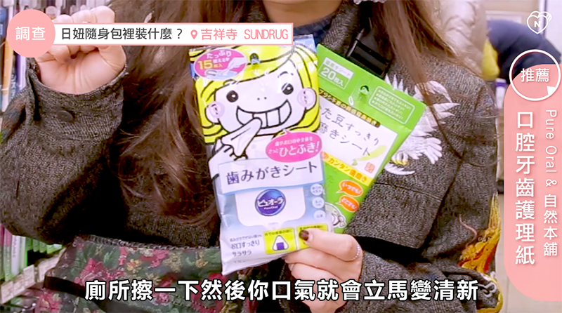 【妞特派日本直擊】日妞隨身包裡裝什麼?出門約會必備牙齒濕紙巾日本正當紅 | 日韓妝什麼、妞特派、日本 ...