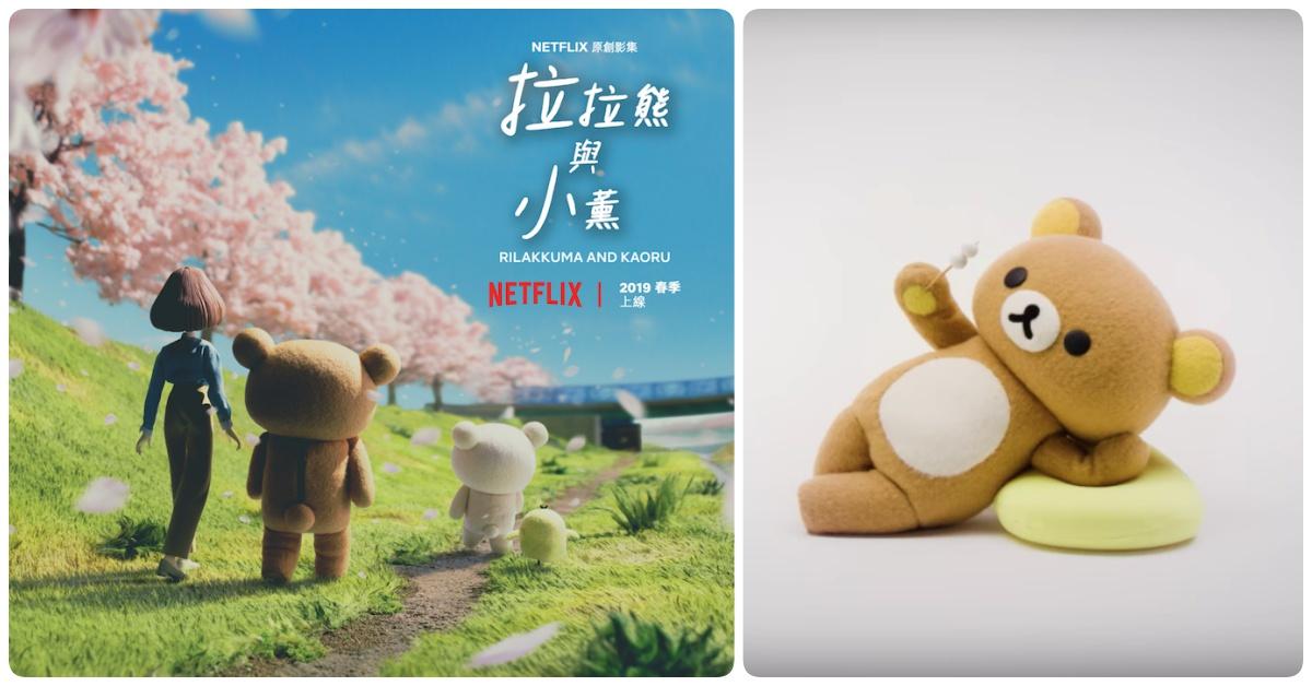 拉拉熊居然跑到Netflix賣萌!原創影集2019年春天療癒開播   拉拉熊、Netflix、拉拉熊與小薰、小白熊、小雞 ...