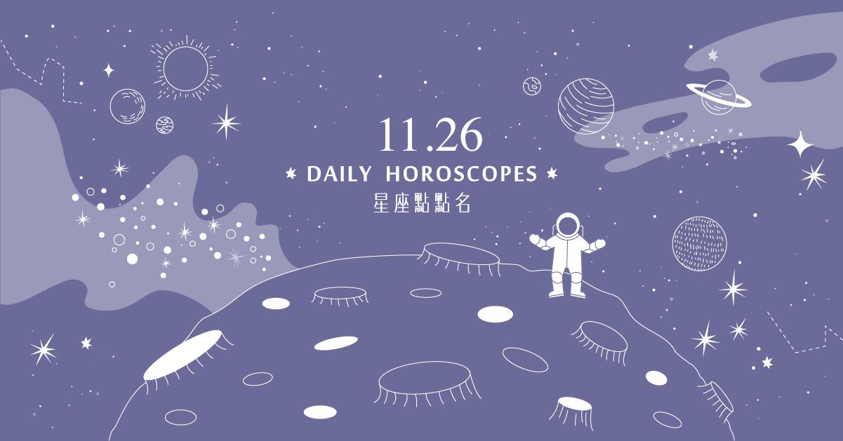 11/26星座點點名:雙魚座放長線釣大魚!每日星座進化2.0     生活發現   妞新聞 niusnews