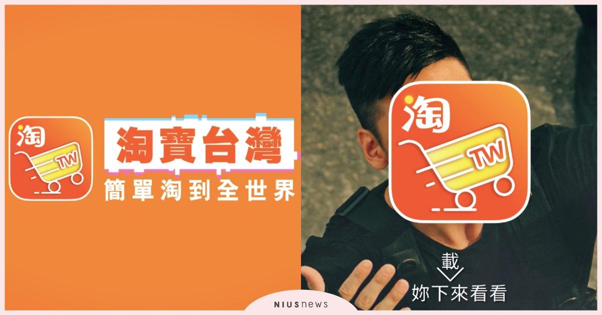 網購品質再次提升!專屬臺灣人的全新淘寶購物平臺讓你擁有服務與品質的雙重尊榮享受! | 淘寶臺灣,簡單 ...
